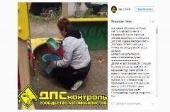 Фото: dpc_contol   Жительница Владивостока украла у детей песок