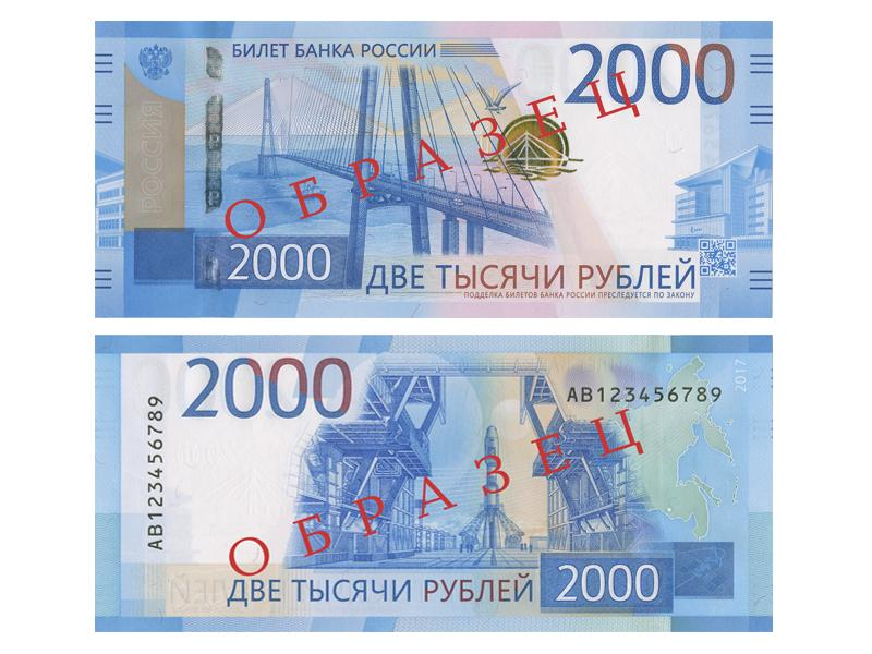 Новые банкноты номиналом 200 и 2000 рублей поступили в обращение на территории Приморья
