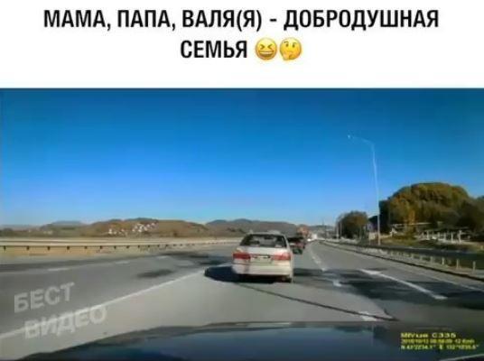 «Валя, пипикай, не пускай»: приморская семья прославилась на всю Россию