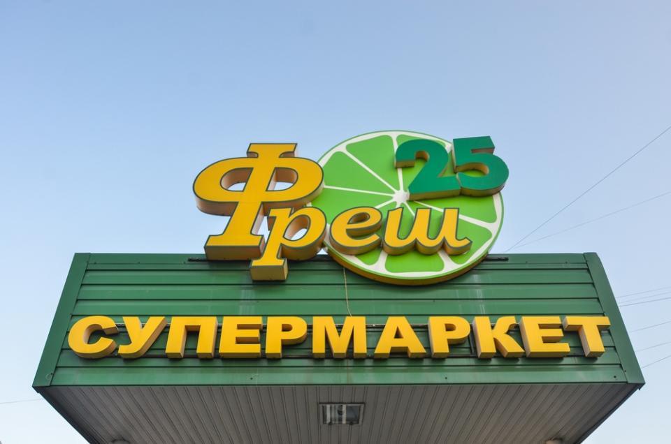 Приморская торговая сеть «Фреш 25» покидает Хабаровский край