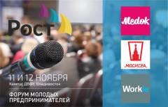 На форуме «Рост» во Владивостоке выступят представители крупных федеральных компаний