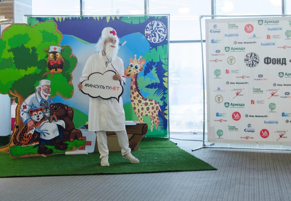 Фонд «Инсульту НЕТ» провел семейный праздник во Владивостоке