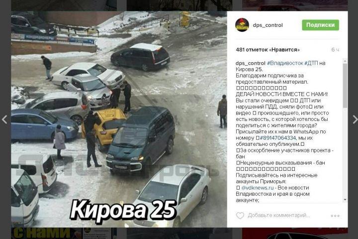 ВоВладивостоке перекрыт ряд автомобильных дорог из-за непогоды