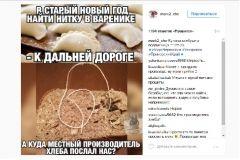 Фото: mark2_che | Жительница Приморья обнаружила неприятный подарок в булке хлеба