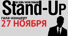 Фото: Организаторы фестиваля фестиваля Stand Up | Во Владивостоке состоится I Дальневосточный Stand Up фестиваль