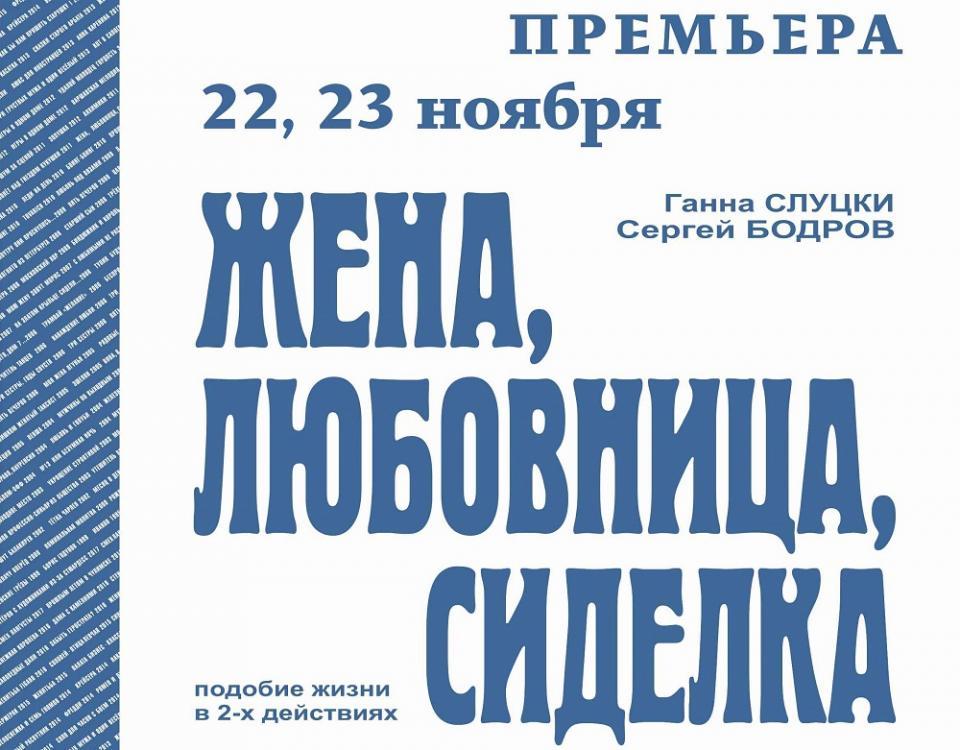 Академический театр им. М. Горького представит премьеру «Жена, любовница, сиделка»