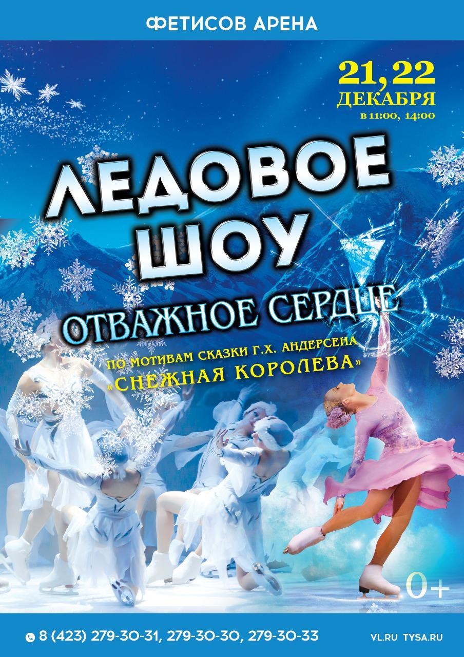 Во Владивостоке состоится ледовое шоу «Отважное сердце»