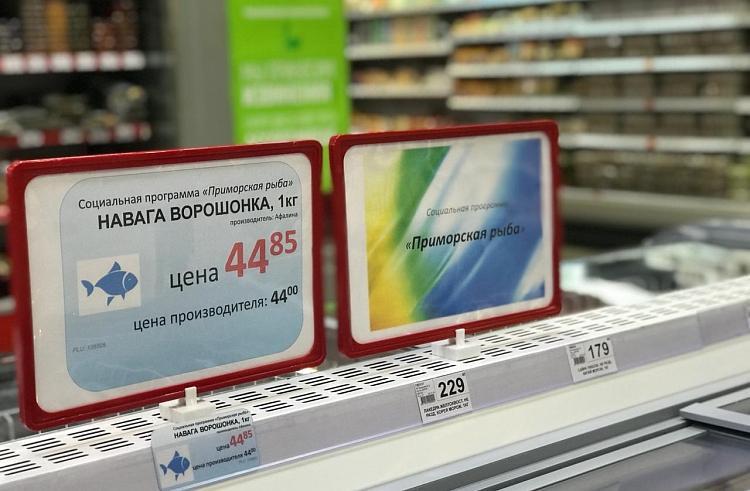 В Приморье расширился список магазинов с дешевой рыбой