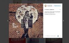 В честь художника Джона Кудрявцева во Владивостоке нарисовали граффити