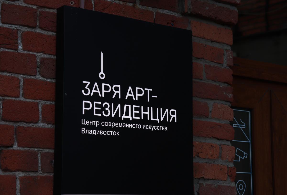 «Заря» погрузилась в сон»: открыта итоговая выставка-ретроспектива ЦСИ «Заря» во Владивостоке