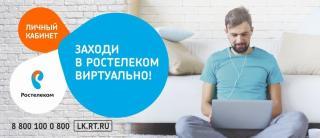 Более 50 процентов клиентов «Ростелекома» в Приморском крае управляют услугами связи онлайн