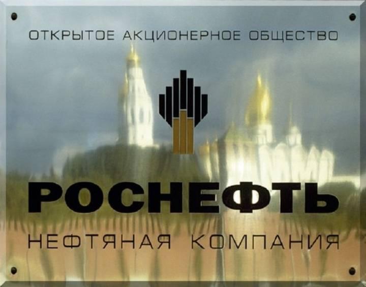 Генерал ФСБ, который посадил Пушкарева, работает в «Роснефти»