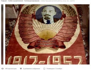 «Ковер – подарок Хрущева» продают во Владивостоке за 1 миллион рублей