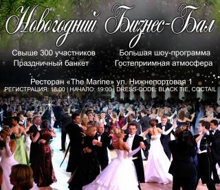 Бизнес-прием, посвященный празднованию Нового года, пройдет во Владивостоке