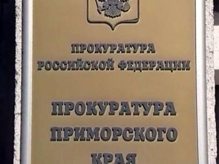 Прокуратура выявила многочисленные нарушения в работе администрации Владивостока во время прошлого снегопада