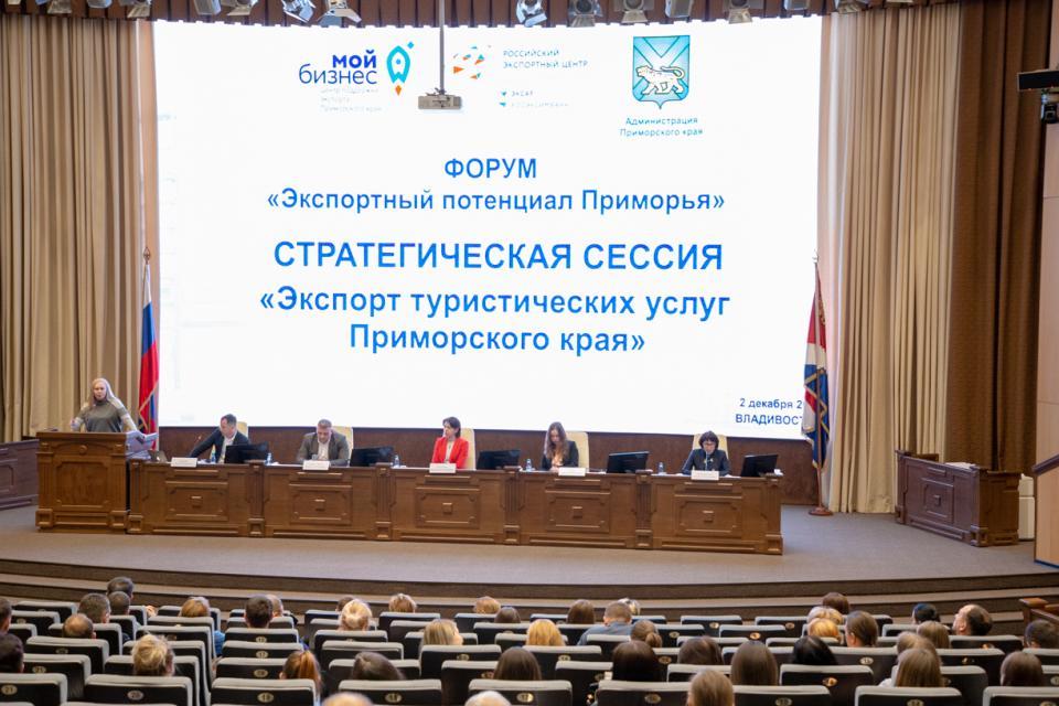 Медицина, туризм и электронные площадки – про тренды развития экспорта рассказали предпринимателям на форуме