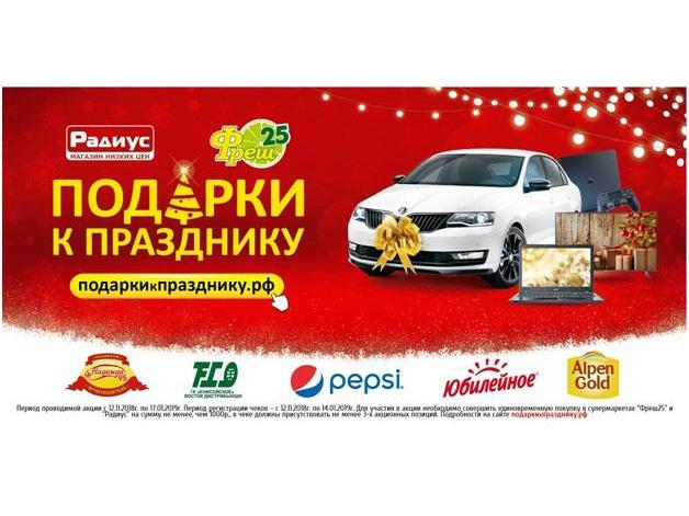 Сеть супермаркетов «Фреш 25» проводит новогоднюю акцию