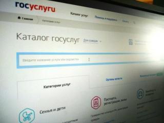 Приморцы могут восстановить важные документы на портале Gosuslugi.ru