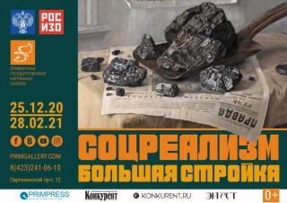 Фото: Приморская государственная картинная галерея   24 декабря во Владивостоке откроется выставка «Соцреализм. Большая стройка»