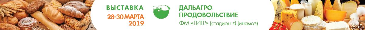 ДАЛЬАГРО. 20-я международная аграрно-продовольственная выставка.