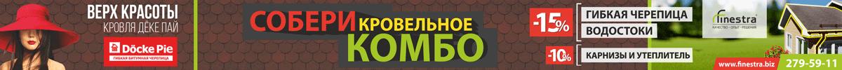 Отделочные материалы во Владивостоке в интернет-магазине Finestra