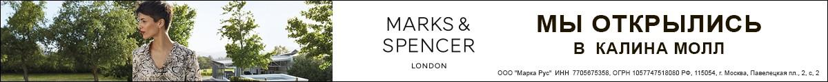 Широкий ассортимент качественной одежды, обуви и аксессуаров от крупнейшего британского бренда MARKS & SPENCER.