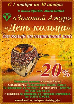 Золотой Ажур. Ювелирные изделия во Владивостоке.